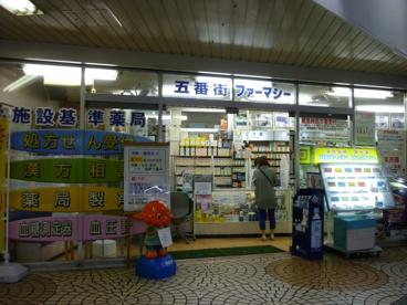 五番街ファーマシー「横浜駅西口本店」の画像1