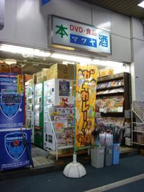 松弥フルーツ「西口店」の画像1