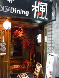 情緒個室ダイニング 楓 KAEDE 「横浜店」の画像1