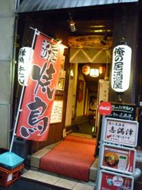 鮮魚と牛たん 志満津 「横浜西口店」の画像1