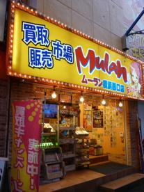 買取販売市場ムーラン「横浜西口店」の画像1