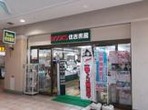 住吉書房新杉田店