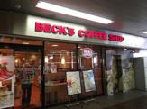 BECK'S COFFEE SHOP 戸塚店