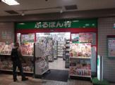 ふるほん村 杉田店