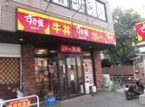 すき家 新杉田店