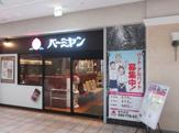 バーミヤン新杉田店