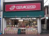 おかしのまちおか杉田店