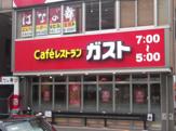 ガスト 横浜杉田店