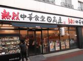日高屋 杉田プラムロード店