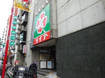 ライフ笹塚店の画像3