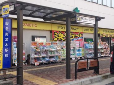 阪急京都線 南茨木駅の画像3