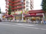 スーパー三和・狛江店
