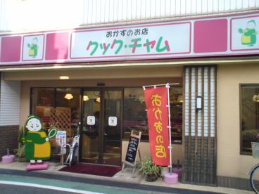 クック・チャム 千里山店の画像1