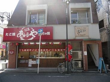 あほや阪急千里山店の画像1