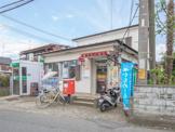 飯能岩沢郵便局