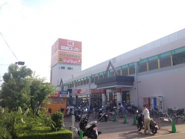 関西スーパー 西冠店の画像1