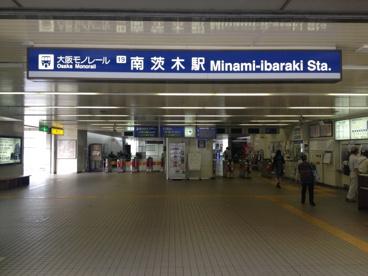 大阪モノレール 南茨木駅の画像2