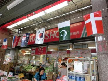 丸正食品中野鍋横店の画像1