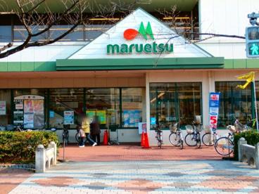 マルエツ 東和店の画像1