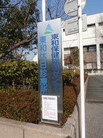 東和保険総合センターの画像1