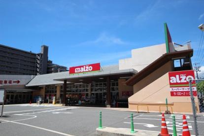 アルゾ 井口台店の画像1