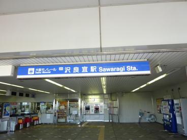 大阪モノレール沢良宜駅の画像4