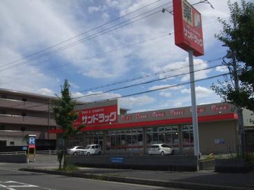 サンドラック武庫之荘店の画像1