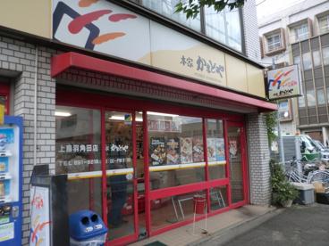 かまどや上鳥羽角田町店の画像1