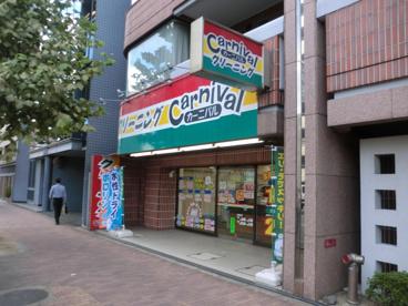 カーニバル西院店の画像1