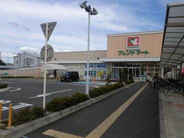 フレンドマート葛野山ノ内店の画像1
