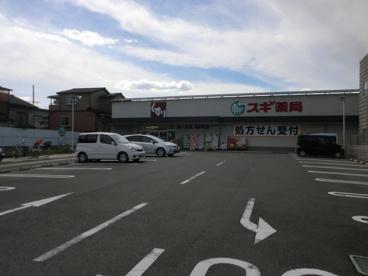 スギ薬局山ノ内店の画像1