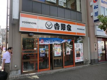 吉野家阪急西院店の画像1