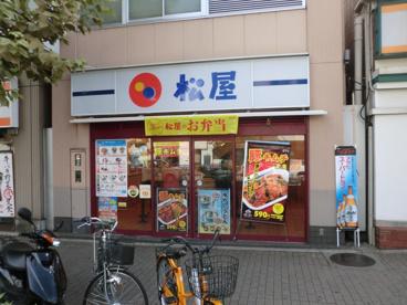 松屋京都西院店の画像1
