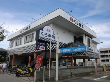 くら寿司京都外大前店の画像1