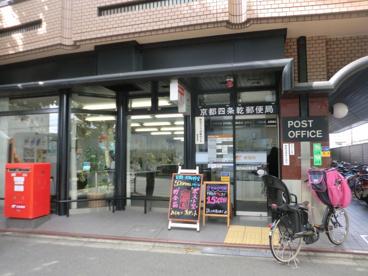 京都四条乾郵便局の画像1