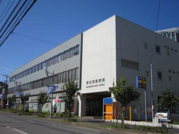 習志野郵便局の画像1