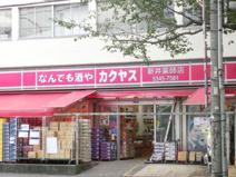 カクヤス新井薬師店