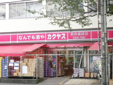 カクヤス新井薬師店の画像1