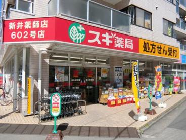 スギ薬局新井薬師店の画像1