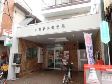 中野新井郵便局の画像1