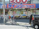 ダイコクドラッグ寺田町駅前薬店