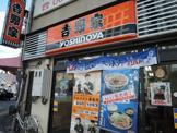 吉野家 寺田町駅前店