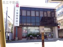 千葉興業銀行原木中山支店
