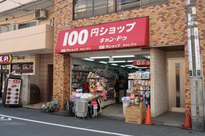 キャン・ドゥ初台店の画像1