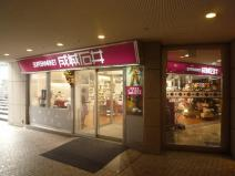 成城石井 オペラシティ店