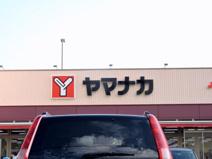 ヤマナカ 則武店