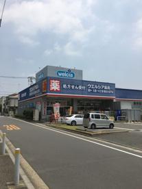 ウエルシア 大豆戸店の画像1
