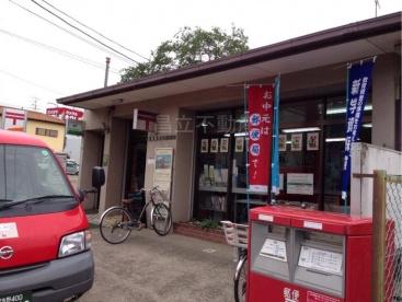 船橋藤原三郵便局の画像1