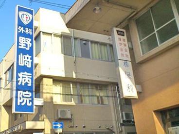 外科野崎病院の画像1