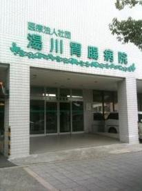 湯川胃腸病院の画像1